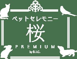 ペットセレモニー 桜 PREMIUM