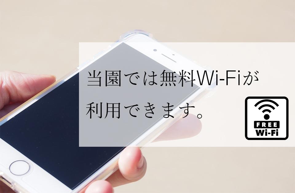 wifiが利用できます