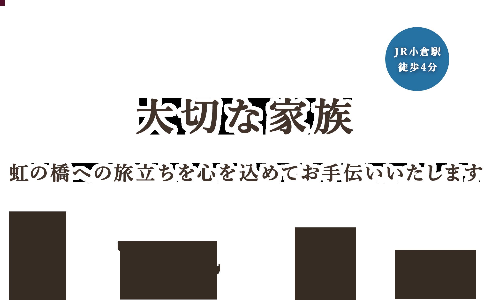 ずっと、大切にしたいから ご家族の優しいお気持ちにお応えし、「ありがとう」をカタチにします JR小倉駅徒歩4分